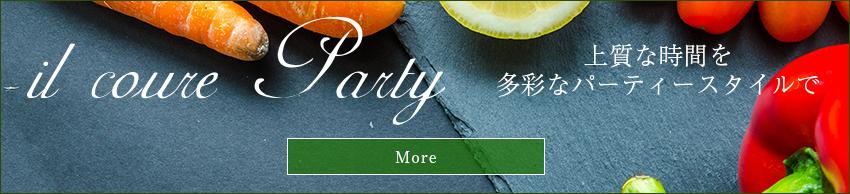 イル・クオーレのパーティー