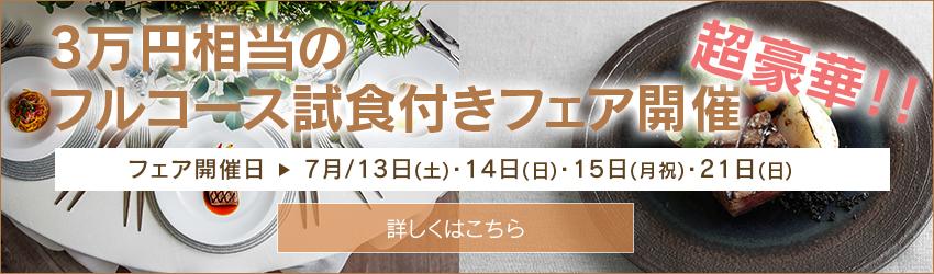 3万円相当のフルコース試食付きフェア
