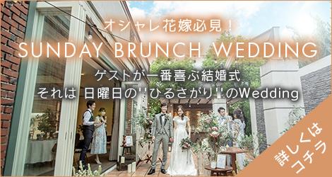 SUNDAY BRUNCH WEDDING