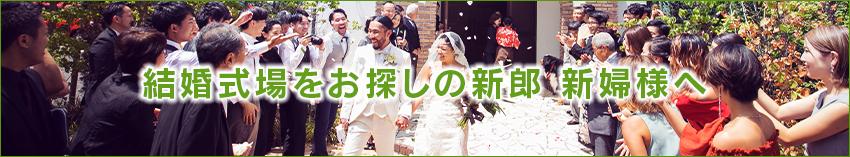 結婚式場をお探しの新郎新婦様へ