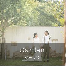 ガーデンはこちら